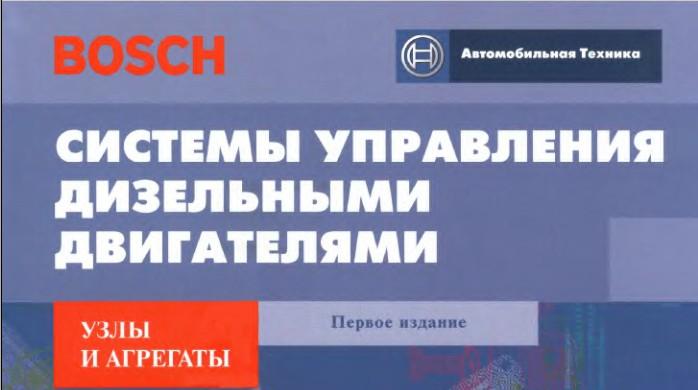 cbcntvs управления дизельными двигателями. Bosch